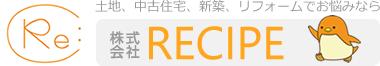 株式会社RECIPE(レシピ)