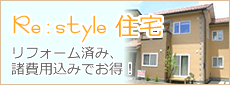 Re:スタイル住宅