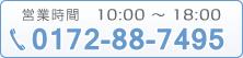 電話番号:0172-88-7495