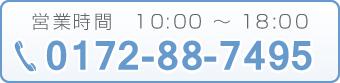 営業時間10:00~18:00、tel:0172887495