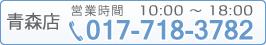 青森店 電話番号 017-718-3782