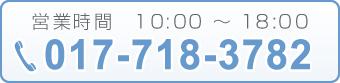 営業時間10:00~18:00、tel: 017-718-3782
