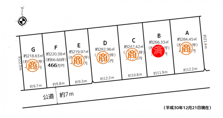 オレンジコート 福田2丁目