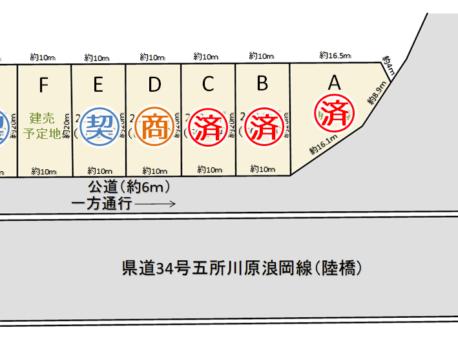 オレンジコート東花岡